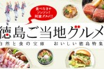 徳島県の特集テスト